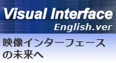 Visual Interface English.ver -Moving Toward the Future- 映像インターフェースの未来へ バナー